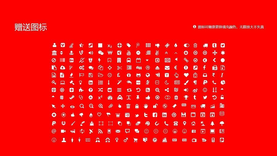 新疆大学PPT模板下载_幻灯片预览图36