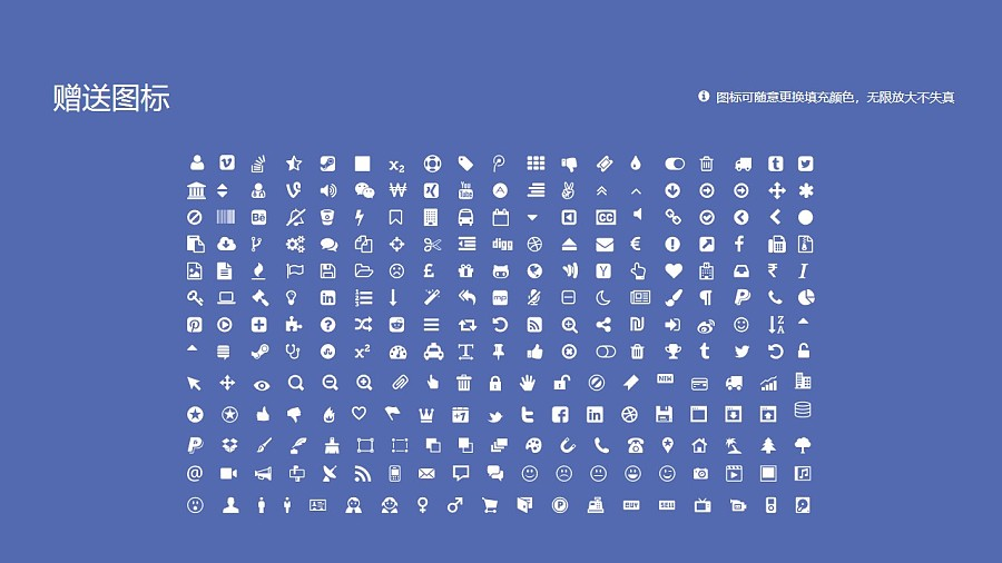 宁夏工业职业学院PPT模板下载_幻灯片预览图36
