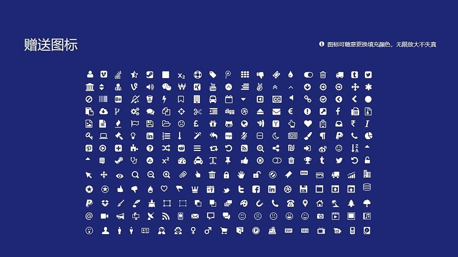 银川能源学院PPT模板下载_幻灯片预览图36
