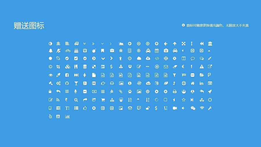 北京电子科技学院PPT模板下载_幻灯片预览图35