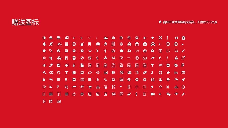 中央民族大学PPT模板下载_幻灯片预览图35