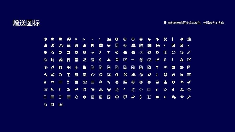 中国人民公安大学PPT模板下载_幻灯片预览图35