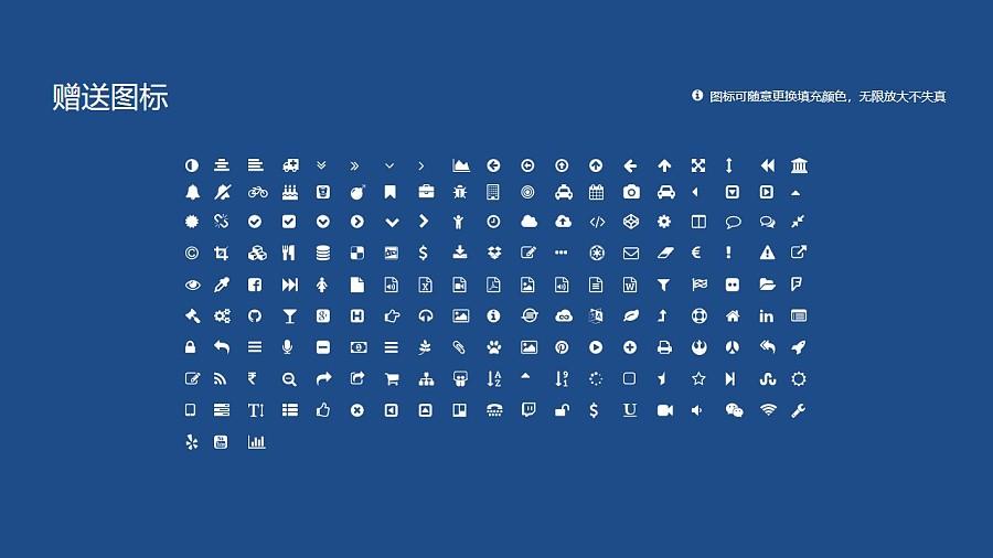 中国石油大学PPT模板下载_幻灯片预览图35