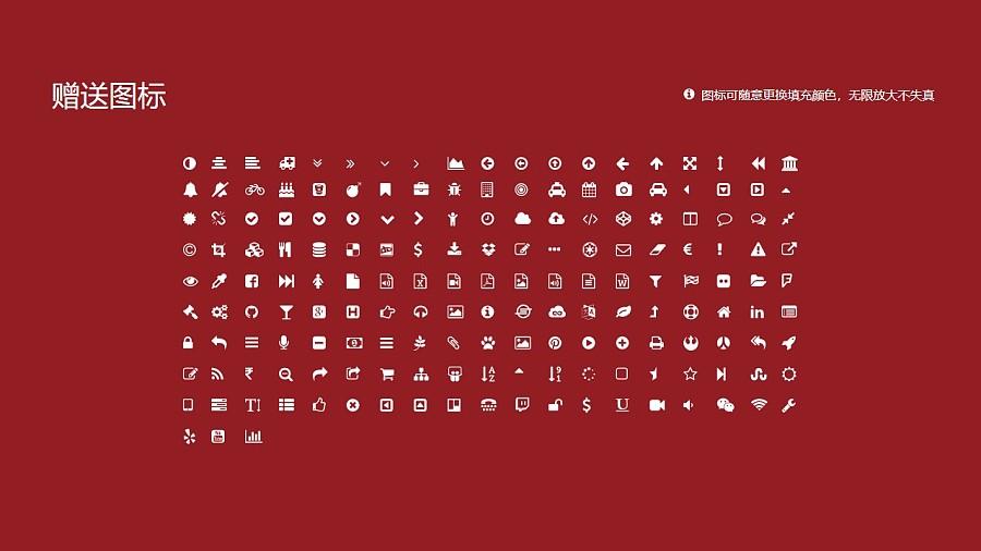 中国政法大学PPT模板下载_幻灯片预览图35