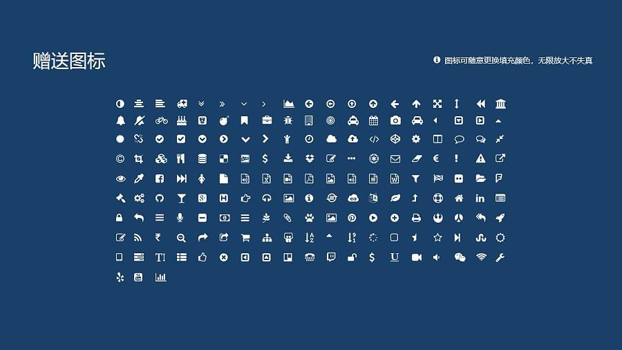 中央财经大学PPT模板下载_幻灯片预览图35