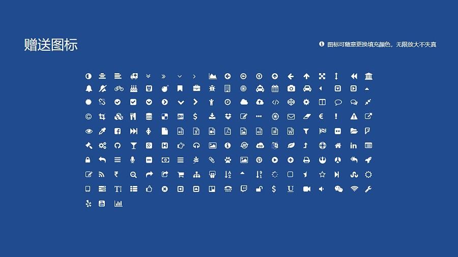 台湾中正大学PPT模板下载_幻灯片预览图35