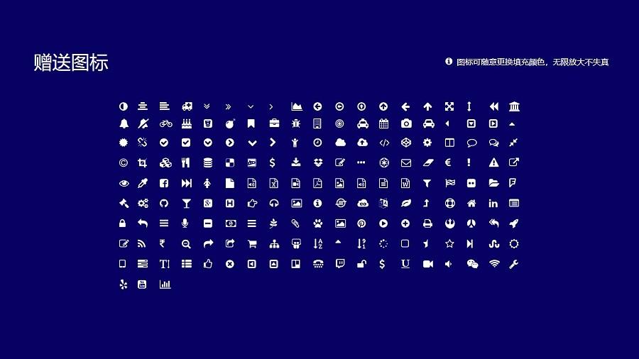 台湾中山大学PPT模板下载_幻灯片预览图35
