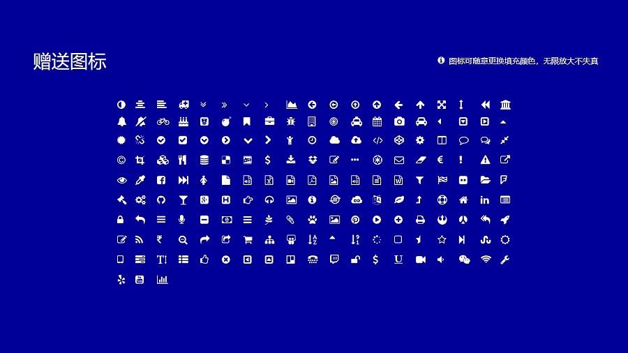 台湾元智大学PPT模板下载_幻灯片预览图35