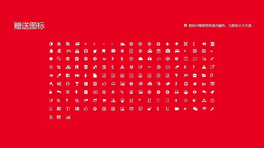 台湾艺术大学PPT模板下载_幻灯片预览图35