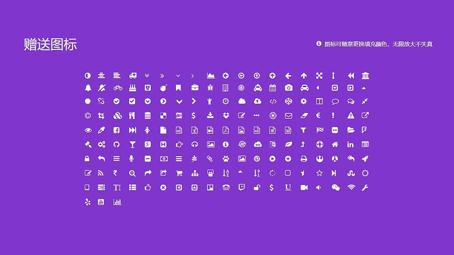 台湾清华大学/国立清华大学PPT模板下载_幻灯片预览图35