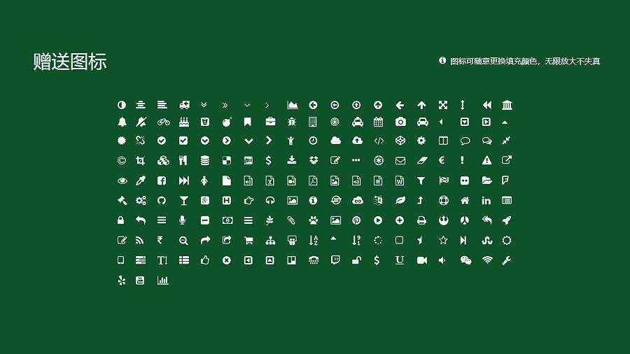 珠海学院PPT模板下载_幻灯片预览图35