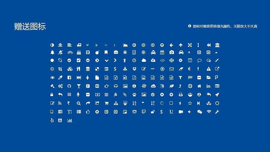 香港树仁大学PPT模板下载_幻灯片预览图35