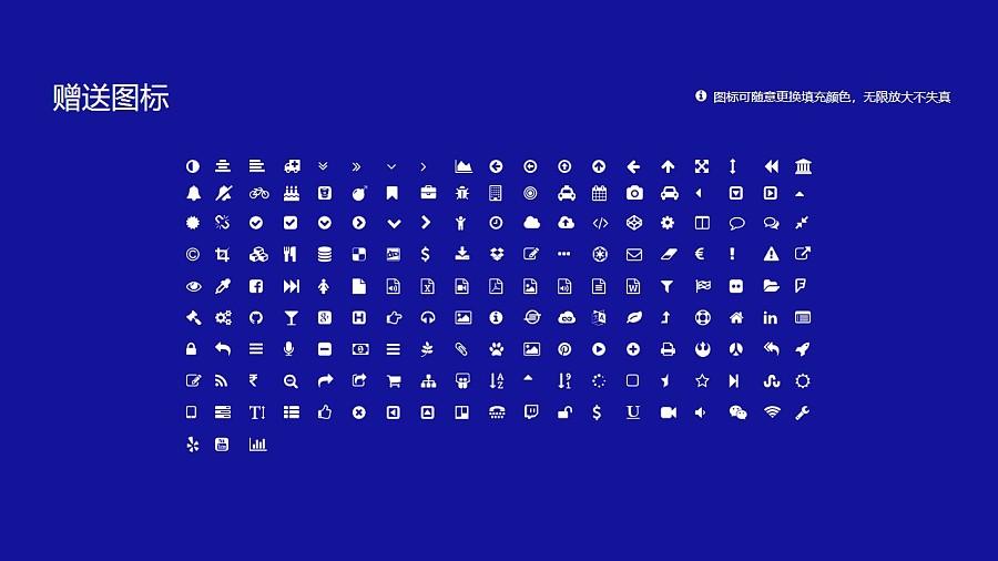 西藏大学PPT模板下载_幻灯片预览图35