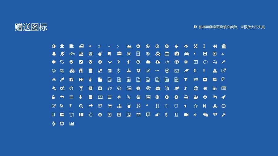 台州学院PPT模板下载_幻灯片预览图35