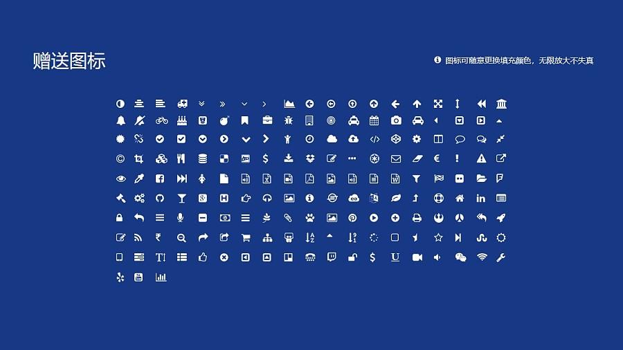 杭州电子科技大学PPT模板下载_幻灯片预览图35