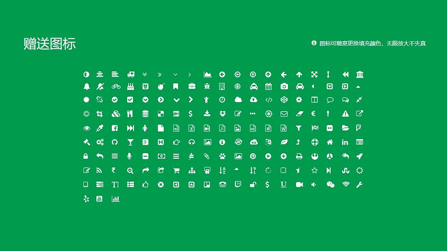 新疆维吾尔医学专科学校PPT模板下载_幻灯片预览图35