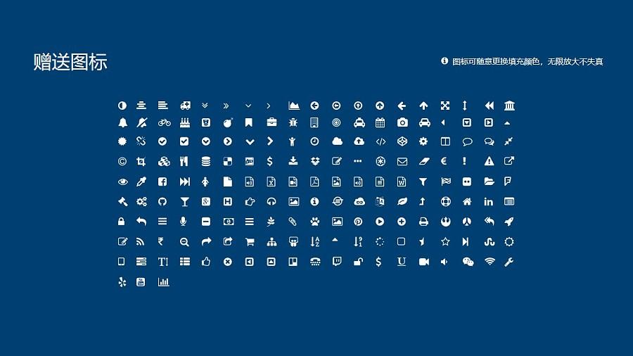 新疆财经大学PPT模板下载_幻灯片预览图35