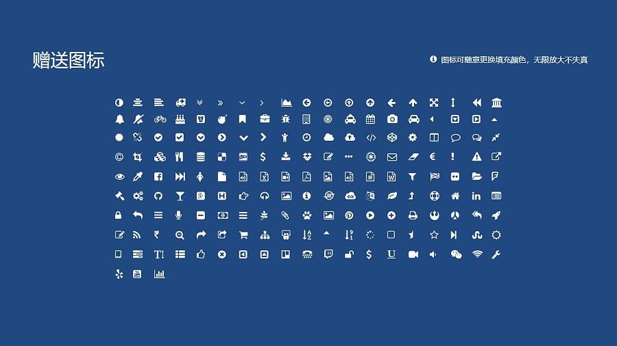 宁夏司法警官职业学院PPT模板下载_幻灯片预览图35