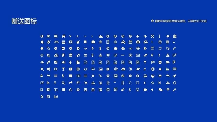 宁夏民族职业技术学院PPT模板下载_幻灯片预览图35