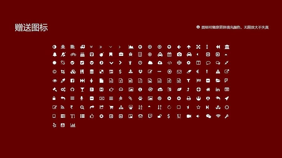 宁夏理工学院PPT模板下载_幻灯片预览图35