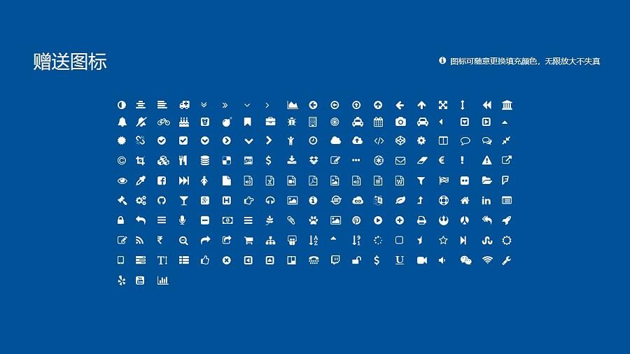 北方民族大学PPT模板下载_幻灯片预览图35