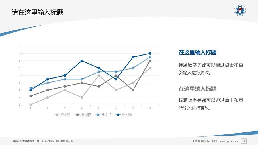 华北电力大学PPT模板下载_幻灯片预览图19
