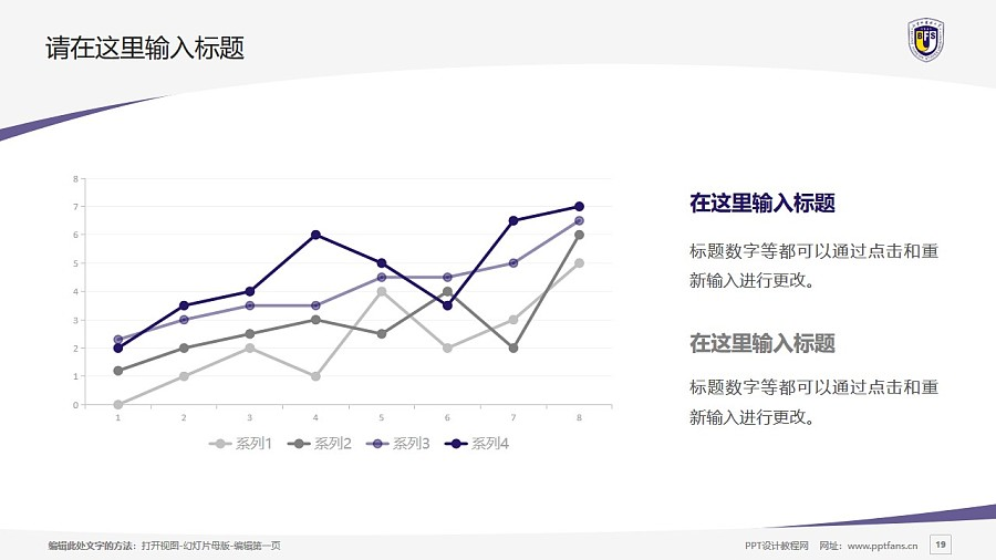 北京外国语大学PPT模板下载_幻灯片预览图19