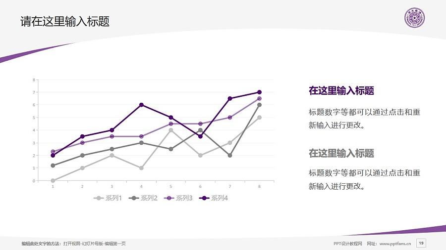 清华大学PPT模板下载_幻灯片预览图19