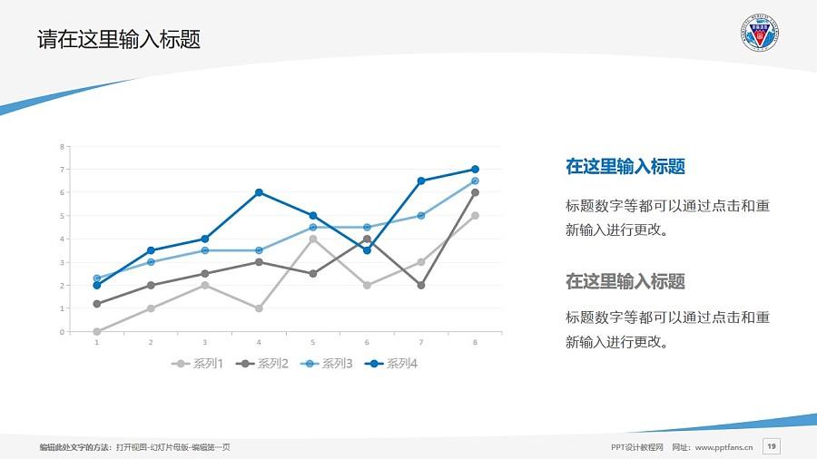 高雄医学大学PPT模板下载_幻灯片预览图19