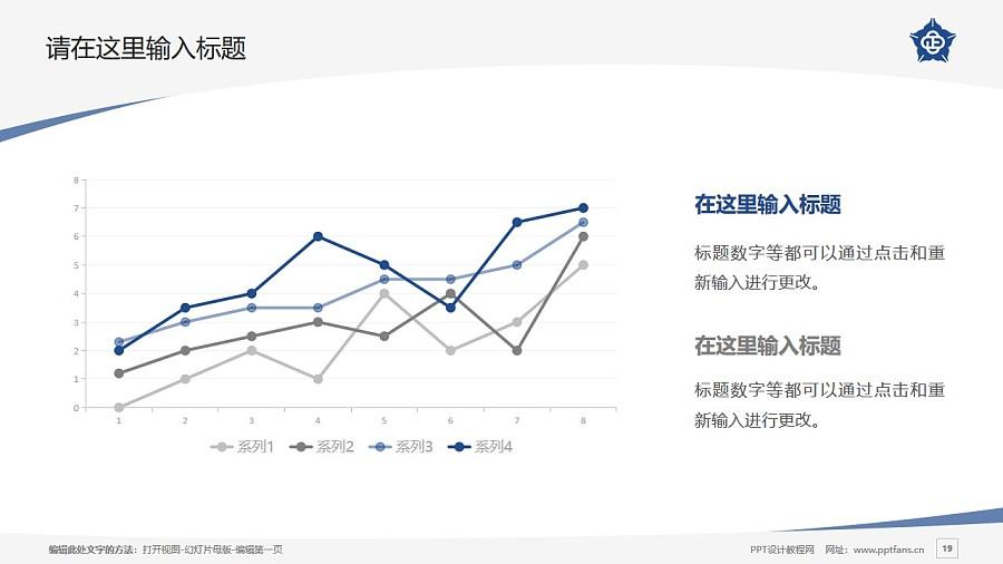 台湾中正大学PPT模板下载_幻灯片预览图19