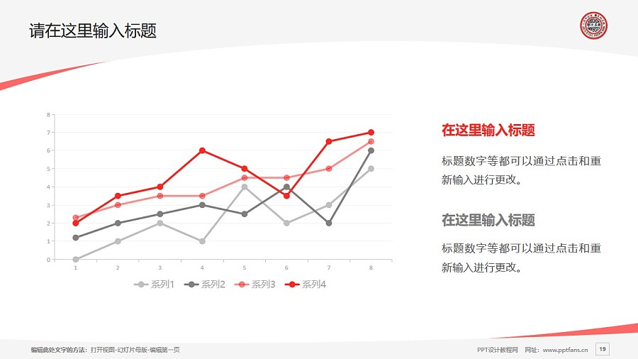 台湾东吴大学PPT模板下载_幻灯片预览图19