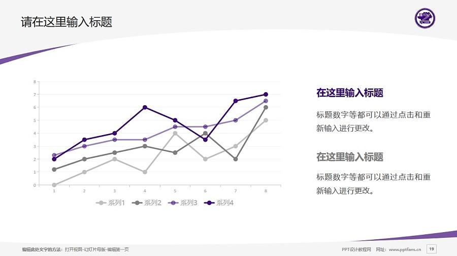 台湾交通大学PPT模板下载_幻灯片预览图19