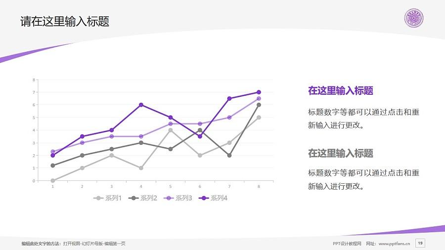 台湾清华大学/国立清华大学PPT模板下载_幻灯片预览图19