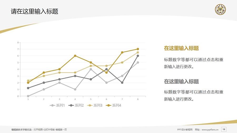 台湾大学PPT模板下载_幻灯片预览图19