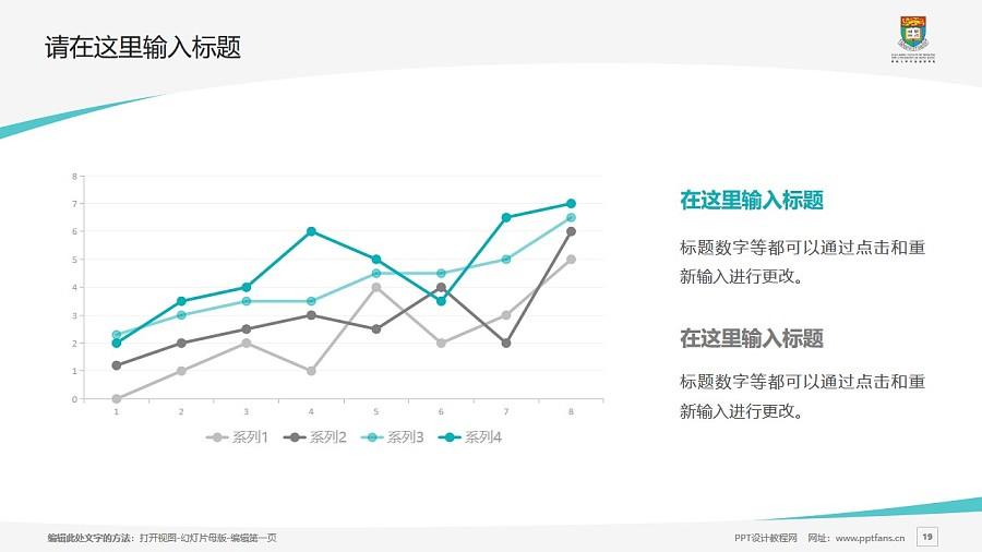 香港大学李嘉诚医学院PPT模板下载_幻灯片预览图19