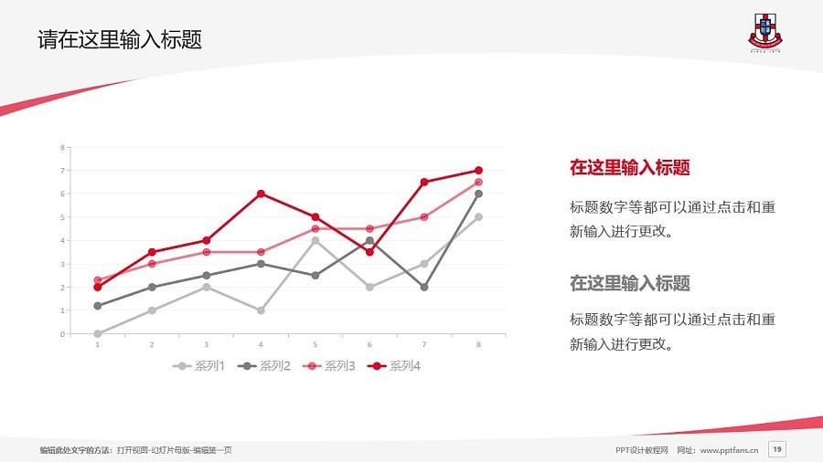 东华学院PPT模板下载_幻灯片预览图19