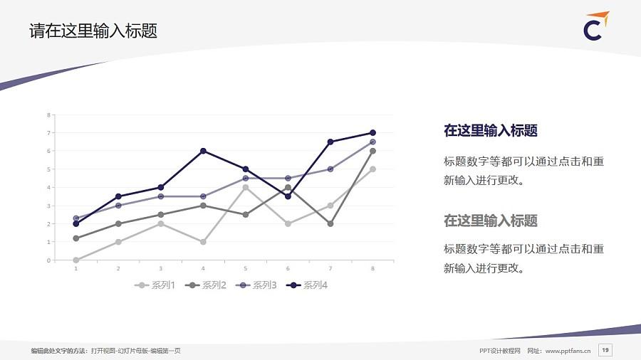 香港专业进修学校PPT模板下载_幻灯片预览图19