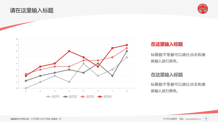 岭南大学PPT模板下载_幻灯片预览图19
