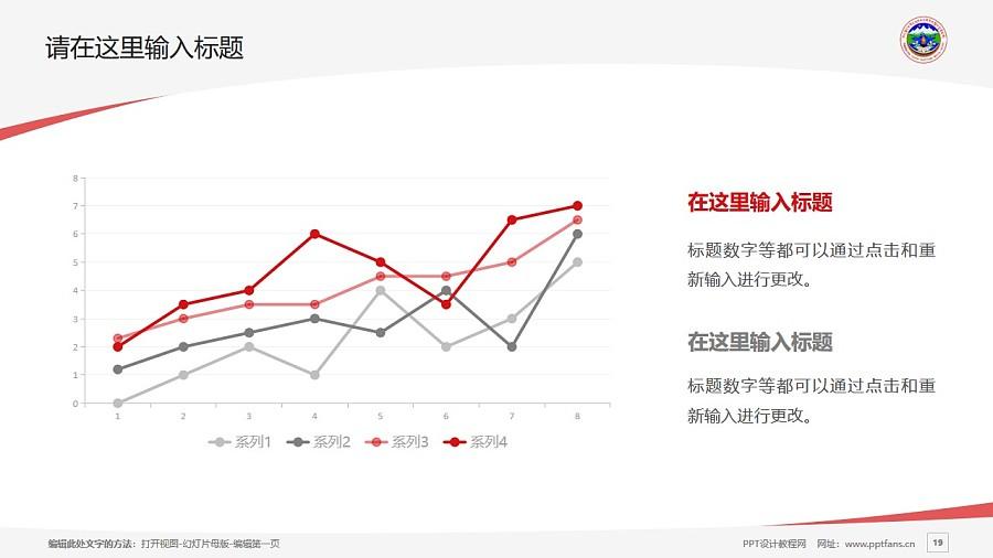 西藏藏医学院PPT模板下载_幻灯片预览图19