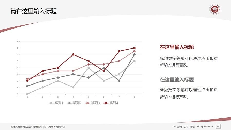 西藏民族学院PPT模板下载_幻灯片预览图19
