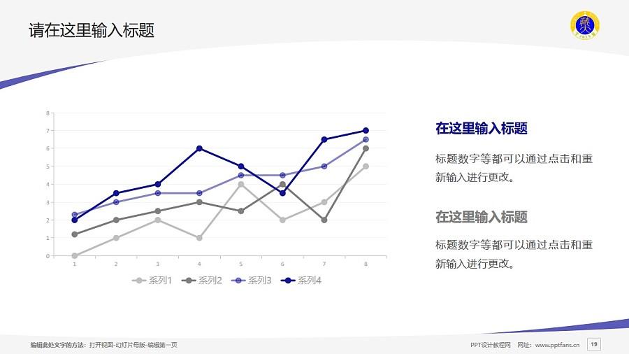 西藏大学PPT模板下载_幻灯片预览图19