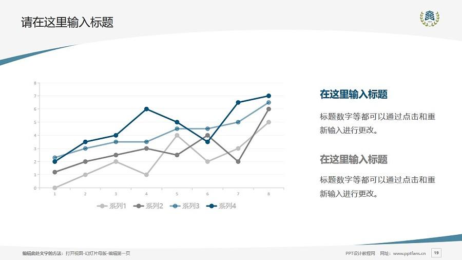 浙江工商大学PPT模板下载_幻灯片预览图19