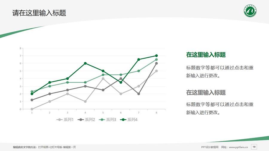 宁夏职业技术学院PPT模板下载_幻灯片预览图19