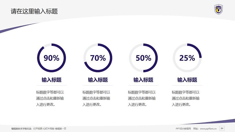 北京外国语大学PPT模板下载_幻灯片预览图24