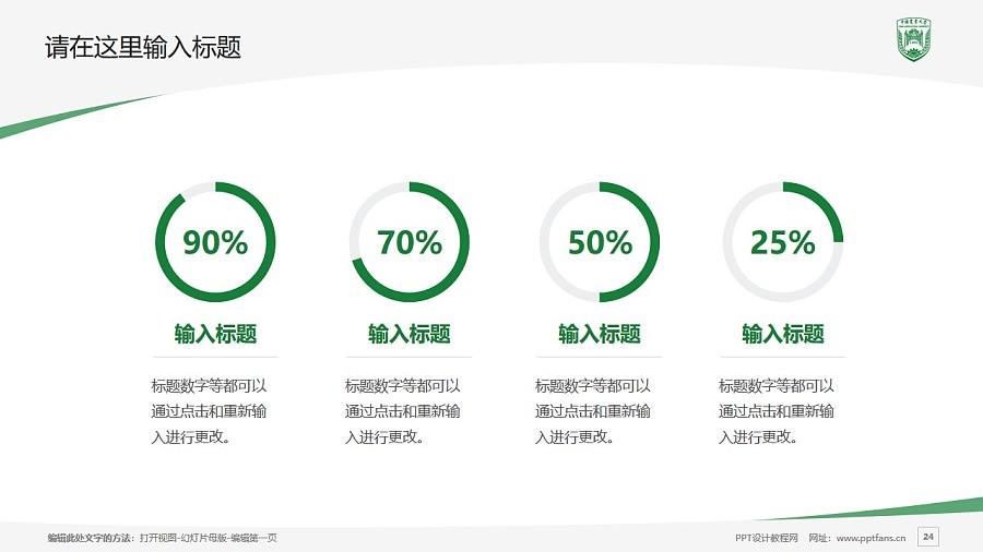 中国农业大学PPT模板下载_幻灯片预览图24