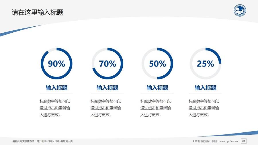 北京邮电大学PPT模板下载_幻灯片预览图24