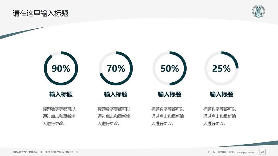 北京化工大学PPT模板下载_幻灯片预览图24