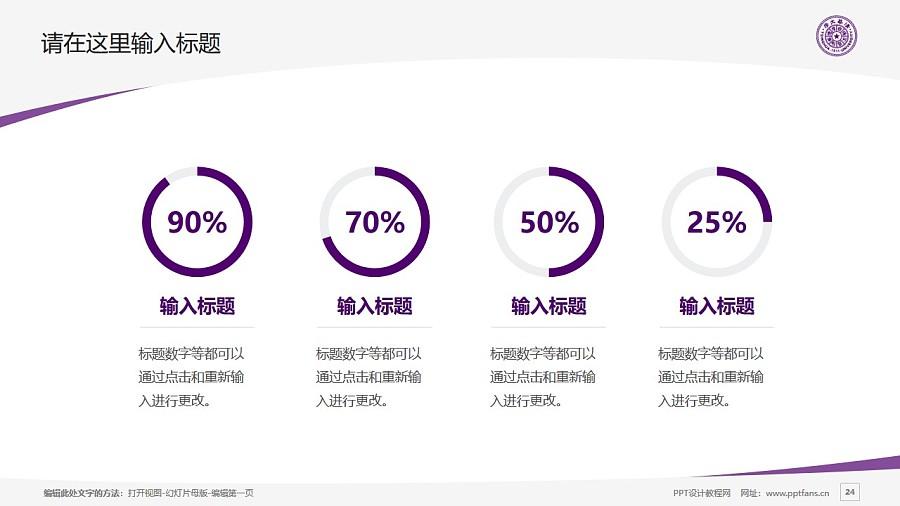 清华大学PPT模板下载_幻灯片预览图24
