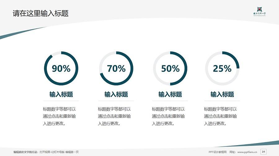 台湾中兴大学PPT模板下载_幻灯片预览图24
