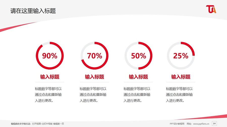 台湾艺术大学PPT模板下载_幻灯片预览图24